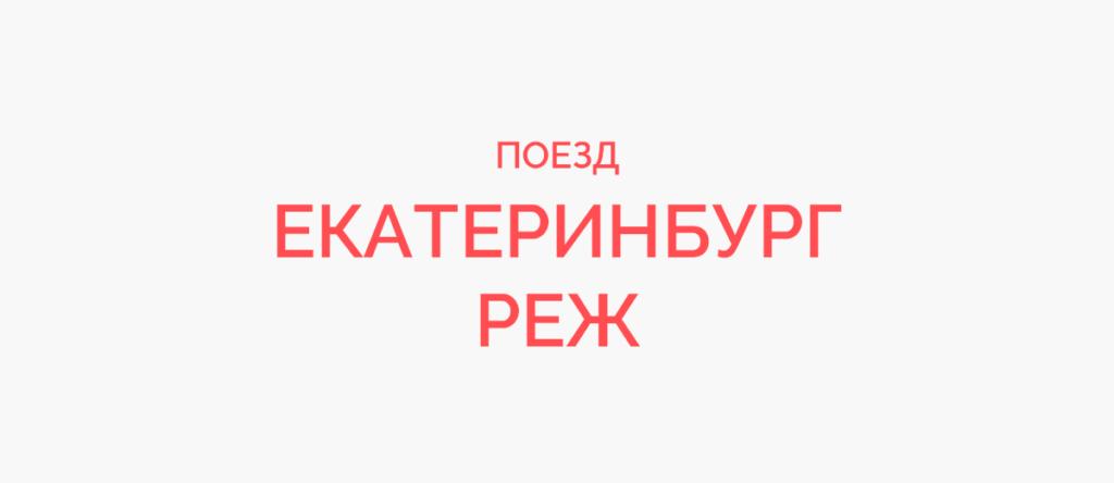 Поезд Екатеринбург - Реж