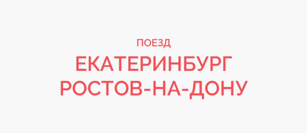 Поезд Екатеринбург - Ростов-на-Дону