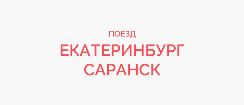 Поезд Екатеринбург - Саранск