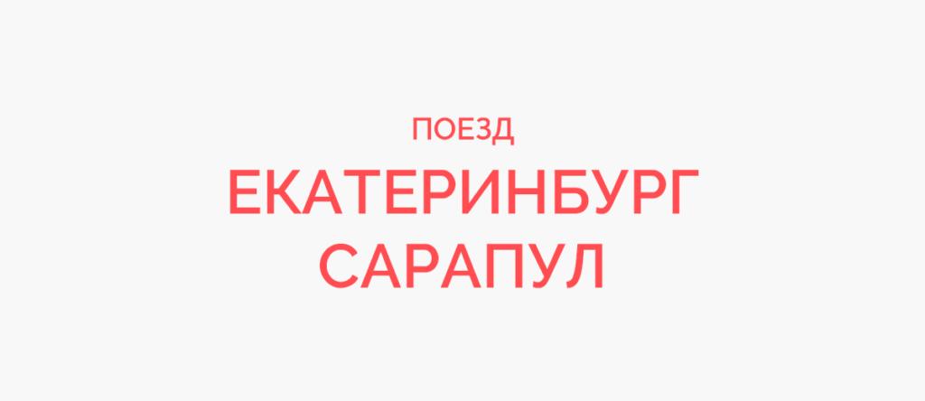 Поезд Екатеринбург - Сарапул
