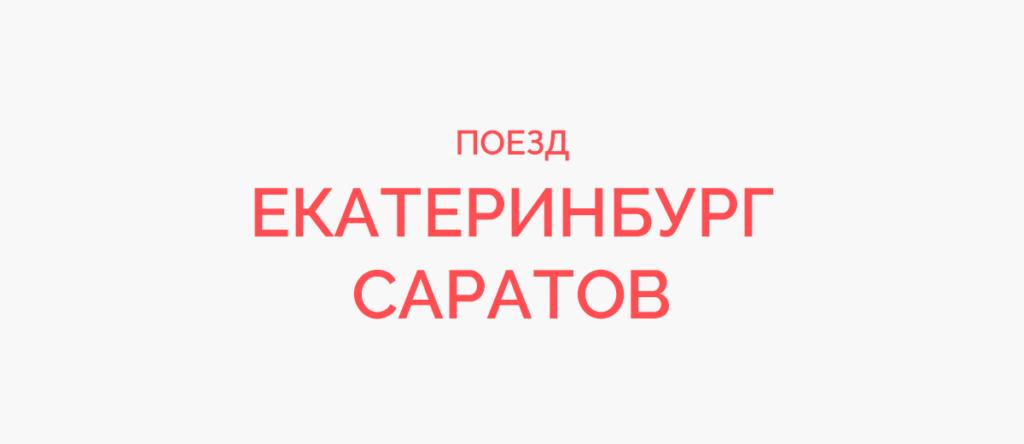Поезд Екатеринбург - Саратов