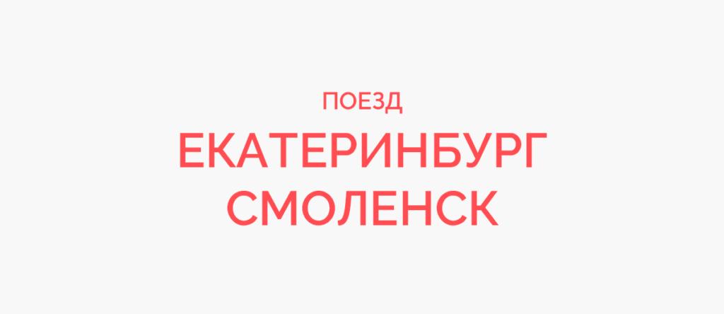 Поезд Екатеринбург - Смоленск