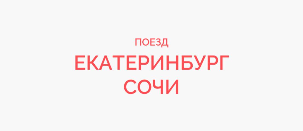 Поезд Екатеринбург - Сочи