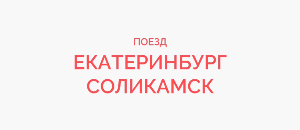 Поезд Екатеринбург - Соликамск