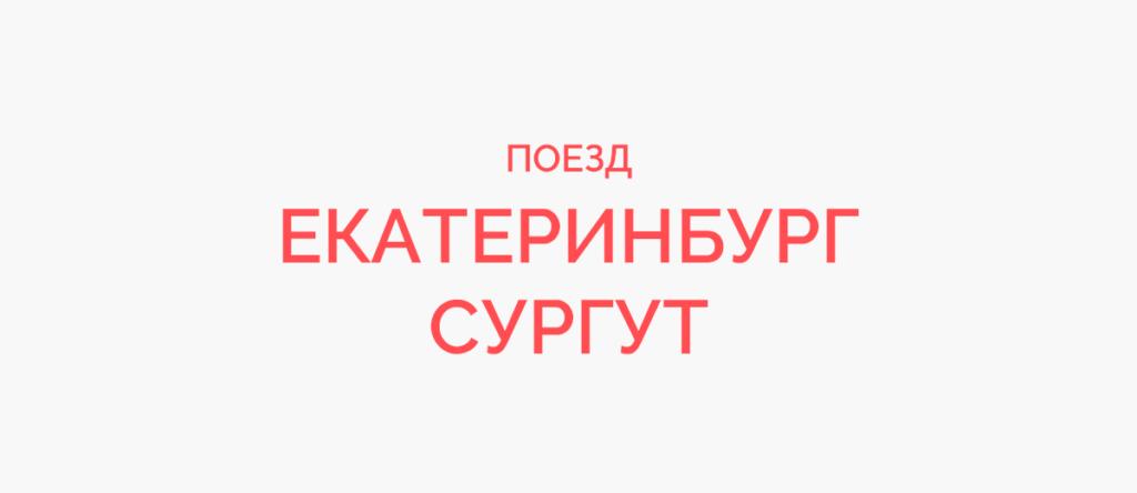 Поезд Екатеринбург - Сургут