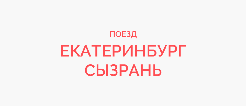 Поезд Екатеринбург - Сызрань