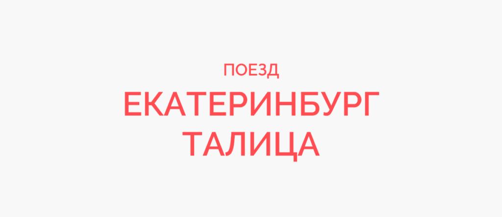 Поезд Екатеринбург - Талица