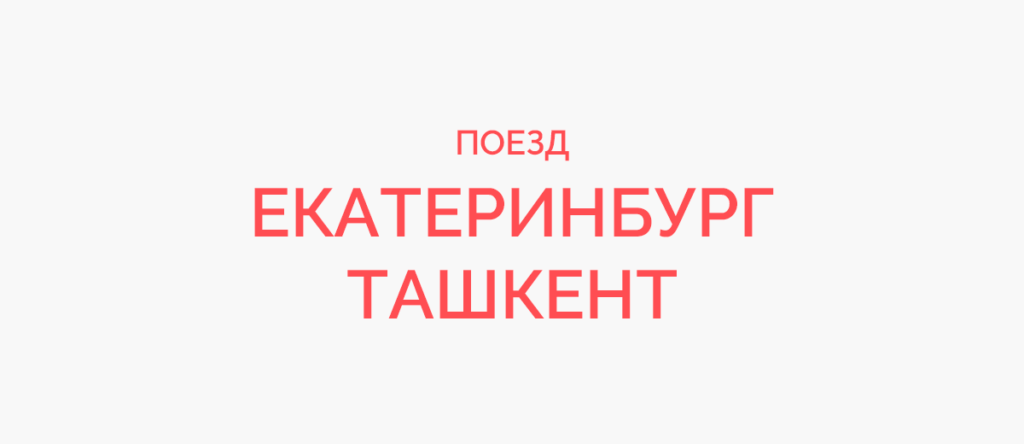 Поезд Екатеринбург - Ташкент