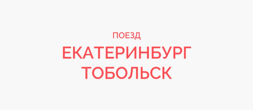 Поезд Екатеринбург - Тобольск