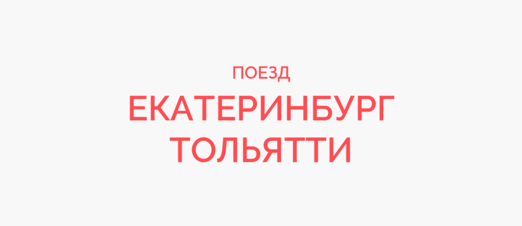 Поезд Екатеринбург - Тольятти