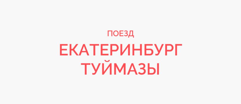 Поезд Екатеринбург - Туймазы