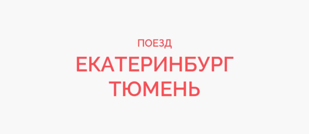 Поезд Екатеринбург - Тюмень