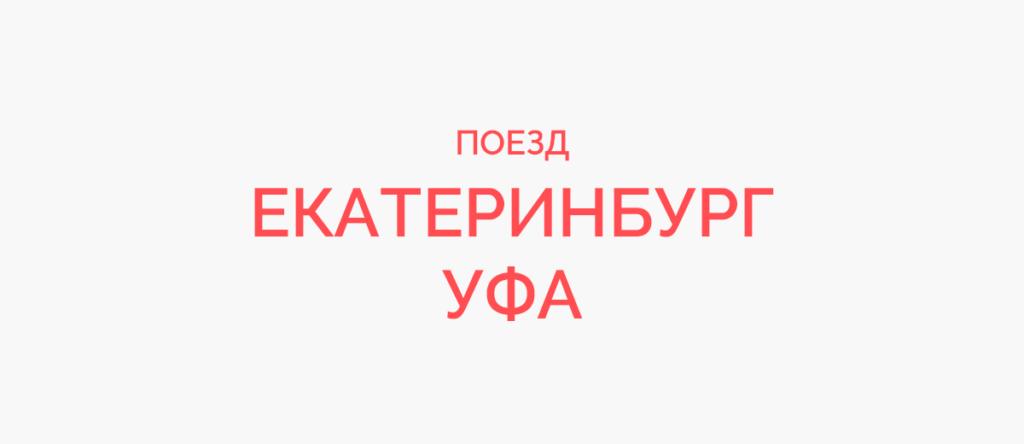 Поезд Екатеринбург - Уфа