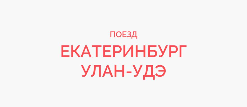 Поезд Екатеринбург - Улан-Удэ