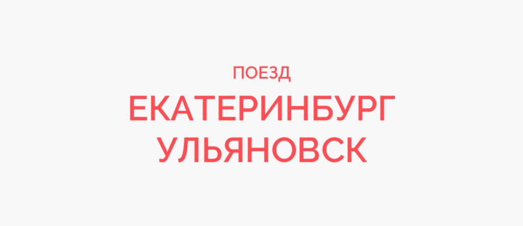 Поезд Екатеринбург - Ульяновск