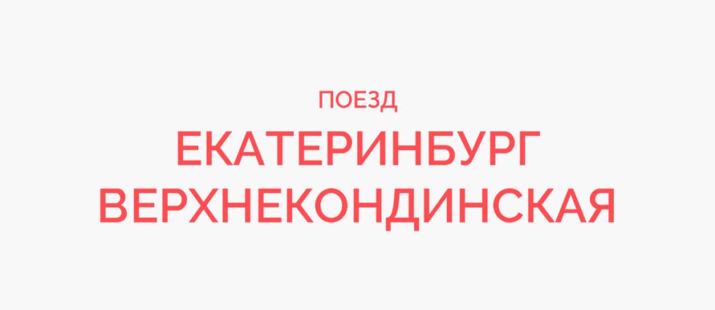 Поезд Екатеринбург - Верхнекондинская