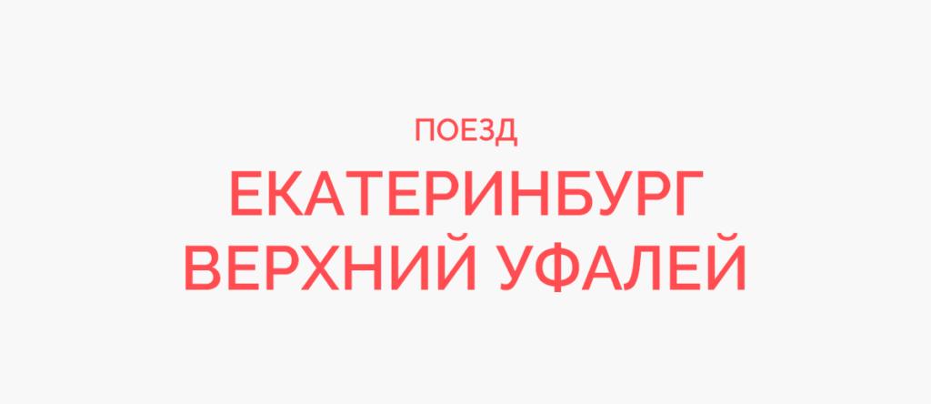 Поезд Екатеринбург - Верхний Уфалей