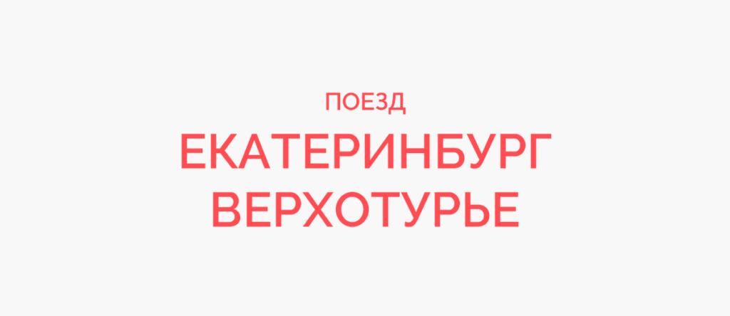 Поезд Екатеринбург - Верхотурье