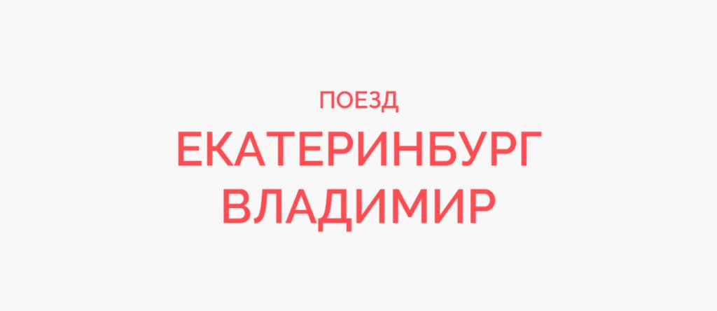 Поезд Екатеринбург - Владимир