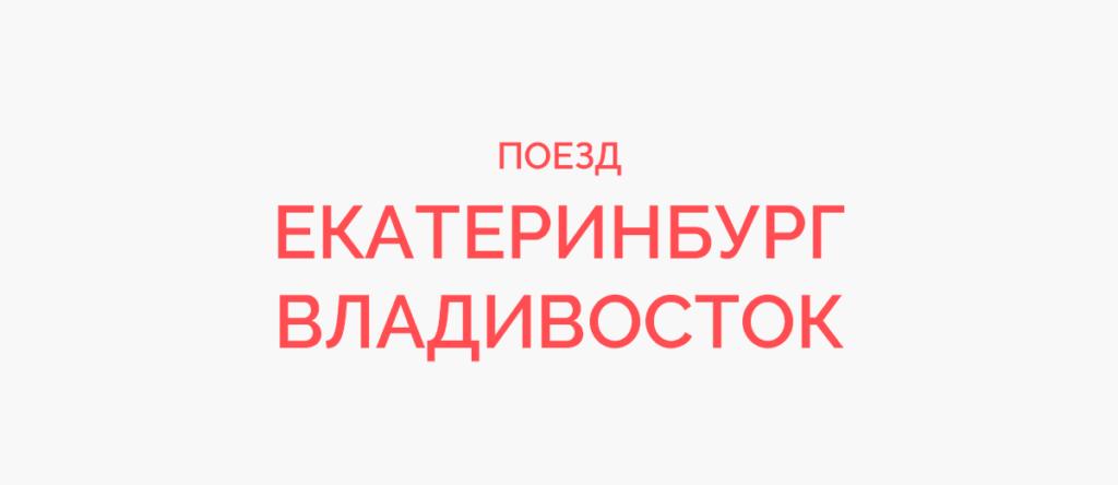 Поезд Екатеринбург - Владивосток