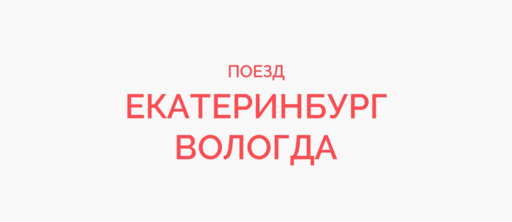 Поезд Екатеринбург - Вологда