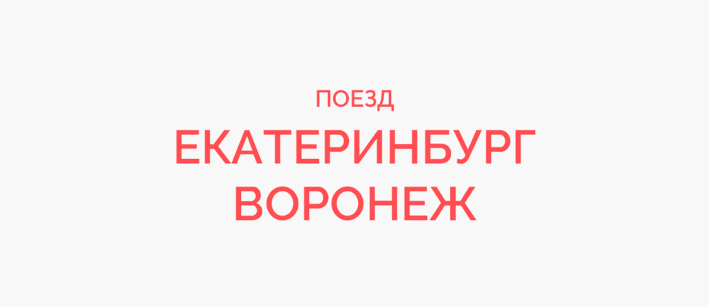 Поезд Екатеринбург - Воронеж
