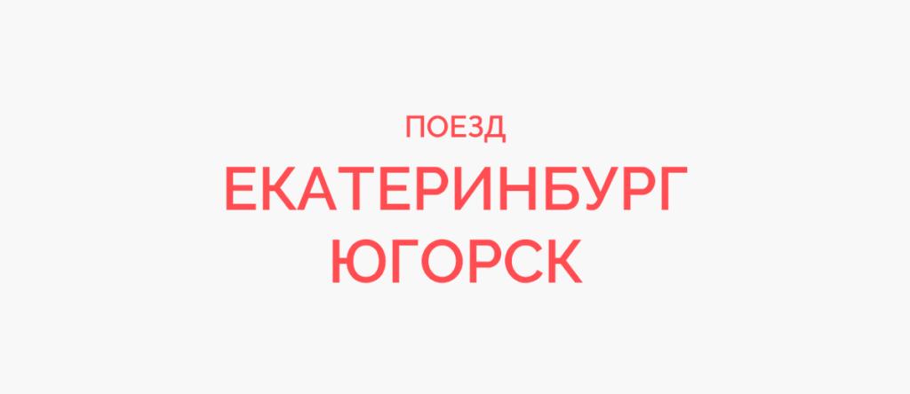 Поезд Екатеринбург - Югорск