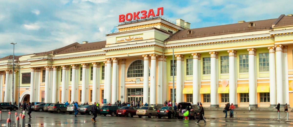 Железнодорожный вокзал Екатеринбург-Пассажирский
