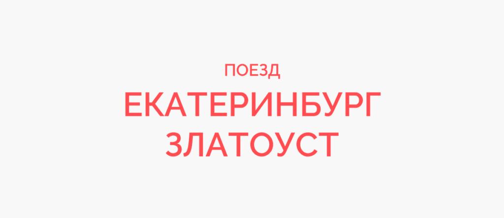 Поезд Екатеринбург - Златоуст