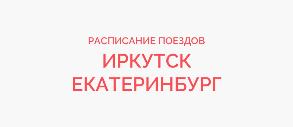 Поезд Иркутск - Екатеринбург