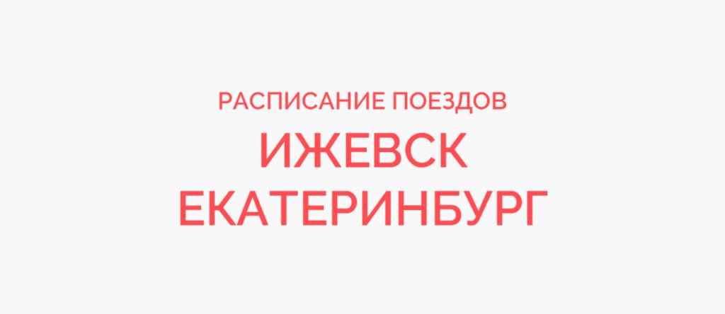 Поезд Ижевск - Екатеринбург