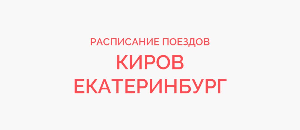 Поезд Киров - Екатеринбург