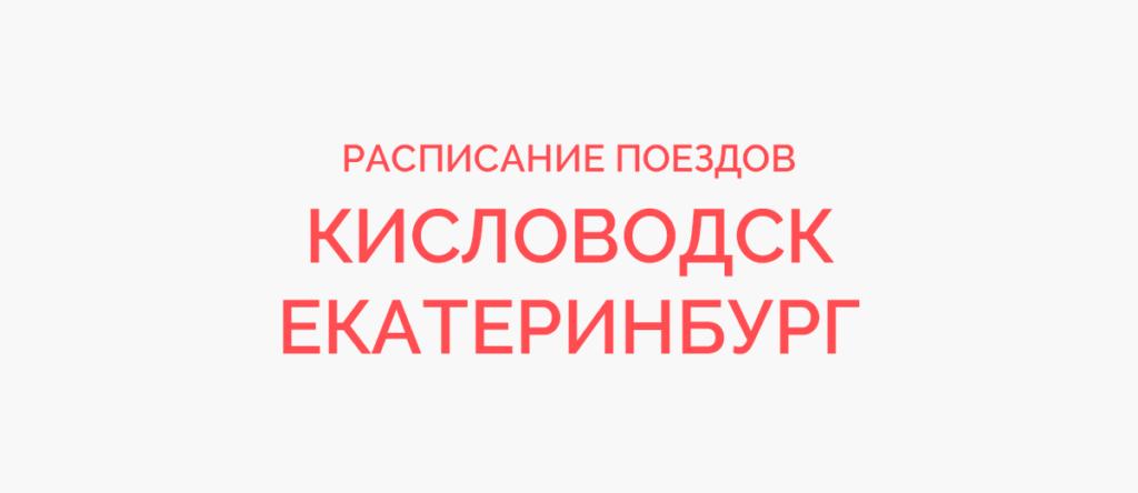 Поезд Кисловодск - Екатеринбург