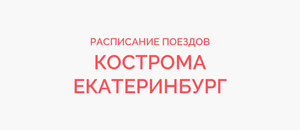 Поезд Кострома - Екатеринбург