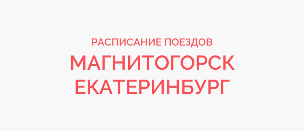 Поезд Магнитогорск - Екатеринбург