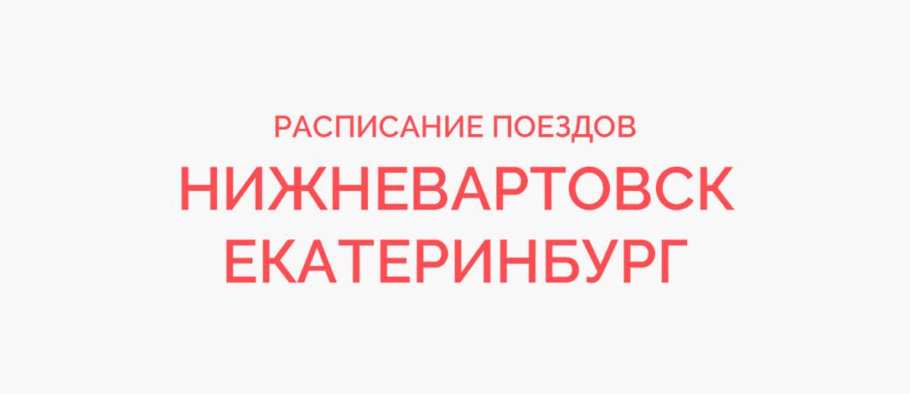 Поезд Нижневартовск - Екатеринбург