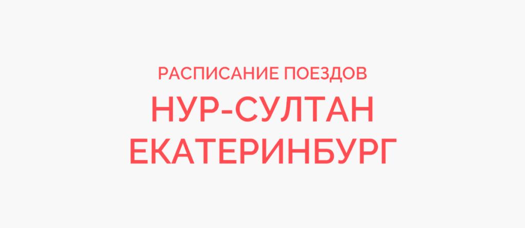 Расписание поездов Нур-Султан - Екатеринбург