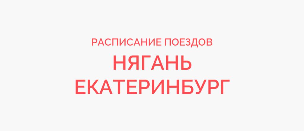 Поезд Нягань - Екатеринбург