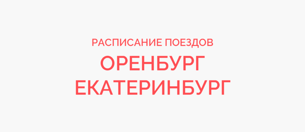 Поезд Оренбург - Екатеринбург