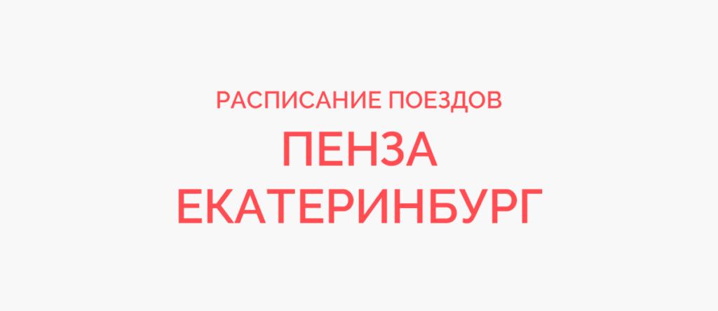 Поезд Пенза - Екатеринбург