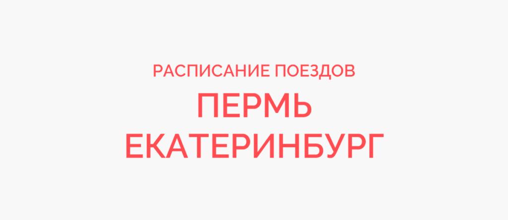 Поезд Пермь - Екатеринбург
