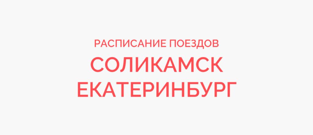 Поезд Соликамск - Екатеринбург