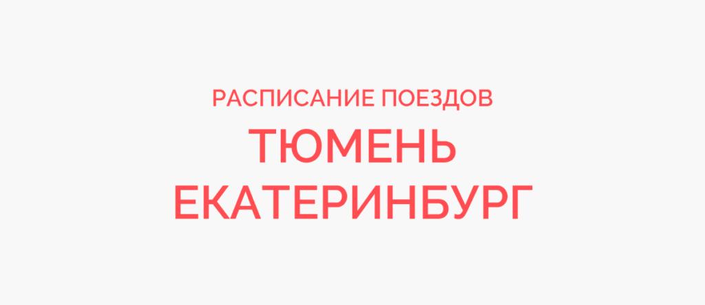 Поезд Тюмень - Екатеринбург