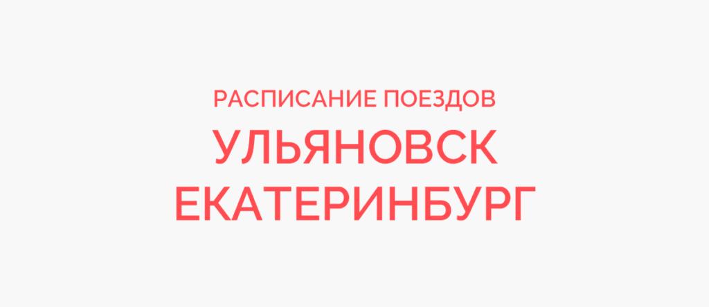 Поезд Ульяновск - Екатеринбург