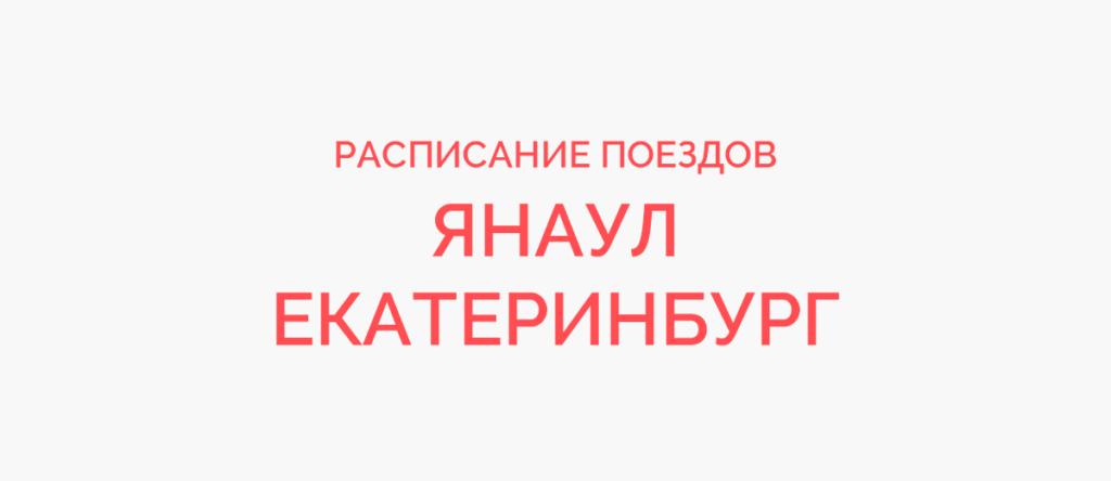 Поезд Янаул - Екатеринбург